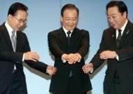 한·중·일 FTA협상 연내 착수