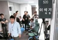 """55년 만에 자격심사로 의원 퇴출? … 새누리 """"빨리 하자"""""""