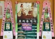 이효리, 동물 캠페인에 사료 화환 등장 '팬 기부 변화'
