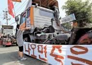 화물연대 운송거부 돌입 첫날 비조합원 차량 막고 계란 세례
