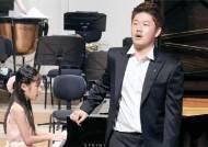 나눔무대 선 22세 '한국의 폴 포츠' 시각장애 피아니스트 소녀와 협연