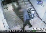 '아내 토막 살해' 공무원, CCTV보니 베낭을…