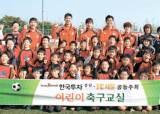 한국투자증권, 오지학교에 책·걸상 등 전달