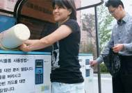 IT의 힘 … 양주시, RFID 카드로 음식물 쓰레기 26% 줄여