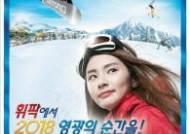[일간스포츠 광고대상] 보광휘닉스파크 '휘팍에서 2018 영광의 순간을!'