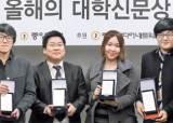 '올해의 대학신문상'최우수상, 서울대·연세대