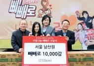 자선냄비·유니세프 모금 후원 … 제과회사의 '달콤한 나눔'