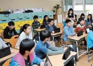 문자로 등·하교 확인, 교과서 대신 개인 태블릿PC로 수업