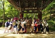한국민속촌, 조선시대로 떠나는 시간여행 '웰컴투조선' 축제 진행