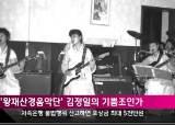 """""""김정일, 김일성에게 여자 안겨주려…"""" 북 기쁨조의 진실은?"""