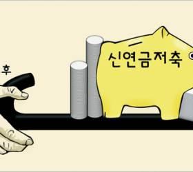 신연금저축보험 베이비붐세대 '눈길'