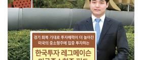 한국투신, 미국 중소형주 증권펀드