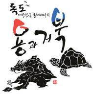 독도 동도·서도는 거북·용 형상 … 장군과 함께 동해 지키는 모습