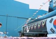 [사진] 군통수권자 첫 함정 진수줄 절단식