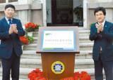 텐진외국어대에 유학생 모집 창구 '중국사무소' 오픈