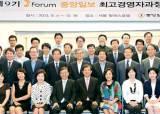 [사진] 중앙일보 최고경영자 과정 'J포럼' 입학식