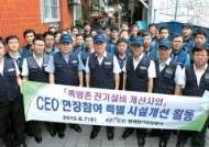 전문성·상생·사회공헌 3각 경영 … 한국경제 버팀목 되다