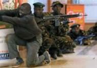케냐 인질 테러 … 다국적 군 진압작전
