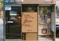 월 1000원 못 버는 공중전화 … 서울역 광장 30여 대서 거의 퇴출