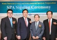 하나금융그룹, 올 연말 중국·홍콩 등 7개국 '아시아 금융벨트' 완성
