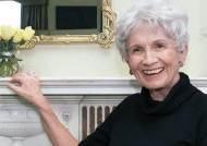 82세 단편소설의 여왕 노벨문학상 품에 안다