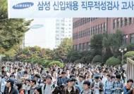 '삼성 수능' 10만 명 … 인재 몰려도 고민인 1등 기업