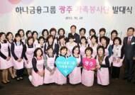 하나금융그룹, 광주 지역 가족봉사단 발족