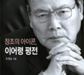 [책과 지식] 평전의 재발견 … 이어령으로 보는 한국인