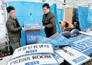 민주당 천막 걷고 '신 야권연대' 결성