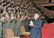 꼭꼭 숨기던 대남 댓글 부대 … 김정은, 보란듯이 공개