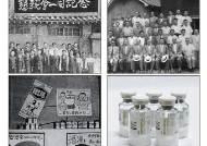 광혜원 통해 서양의약품 익숙해져 … 60년대 연 평균 36% 고성장