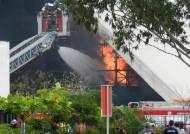 [사진] 라틴아메리카 기념관 시몬 볼리바르 홀 화재 발생