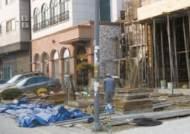 [우리 동네 이 문제] 지역 신도시 소규모 건축 공사현장