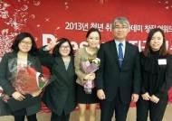 동덕여대, '2013청년취업아카데미 창직 어워드' 고용노동부장관상 수상