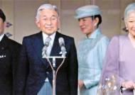 """일왕 """"평화 지키는 헌법으로 지금 일본 일궜다"""""""