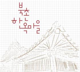[<!HS>시티맵<!HE>-북촌] 서울 600년 이리오너라