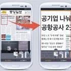 중앙일보 모바일 앱의 진화, 지면 5배까지 확대