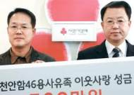 [사진] 천안함46용사유족회, 올해도 이웃성금