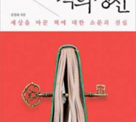 [이달의 책] <!HS>프랑스<!HE><!HS>혁명<!HE> 싹 틔운 건 포르노 소설이라네요
