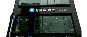 [석플란트치과병원] 종합병원 못지않은 살균, 수술 부작용 최소화