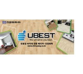 진양화학 UBEST, 특수 코팅 강화 … 항균 기능 높인 웰빙 바닥재