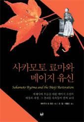 [<!HS>책과<!HE> <!HS>지식<!HE>] 아베와 급이 달랐다, 료마가 꿈꾼 일본