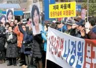 새누리 계파 갈등 거리로 … 나경원 지지자들 시위