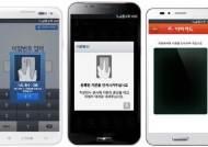팬택, 지문인식 소프트웨어 개발 도구 공개