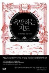 [<!HS>책과<!HE> <!HS>지식<!HE>] 동아시아 첫 세계지도, 일본이 작게 나온 까닭