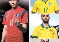 축구대표 유니폼, 왠지 중국옷 느낌이 …