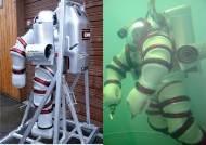 """해저 아이언맨 슈트,""""높이 2m에 무게 240㎏…얼마일까?"""""""