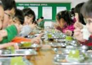초·중등생 친환경 우수 농산물 급식 먹는다