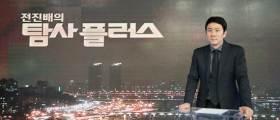 JTBC '<!HS>전진배의<!HE> <!HS>탐사<!HE><!HS>플러스<!HE>' 후쿠시마의 비극은 '현재 진행형'