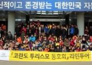 쌍용차, '코란도 투리스모' 동호회 공장 견학 행사 개최